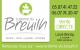 Logo Ferme Du Breuilh